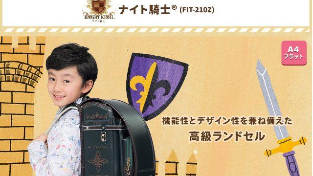 ナイト騎士(フィットちゃんランドセル)口コミ評判