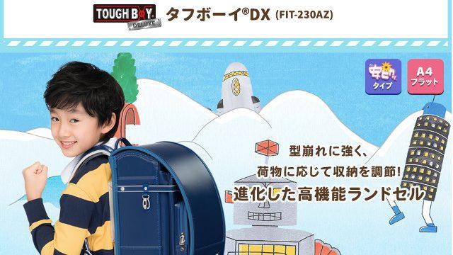 タフボーイDX(フィットちゃんランドセル)の口コミ評判