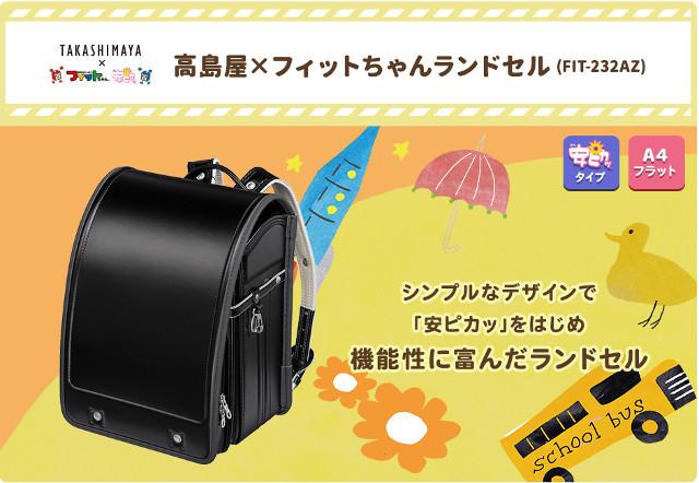 高島屋(タカシマヤ)×フィットちゃんランドセル口コミ評判