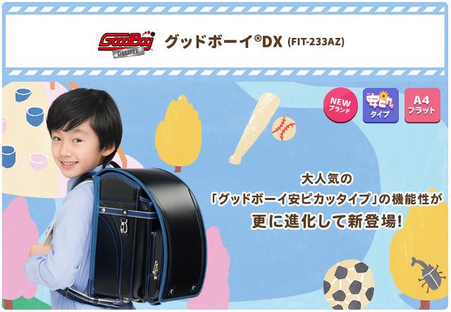 フッドボーイDX(フィットちゃんランドセル)口コミ評判