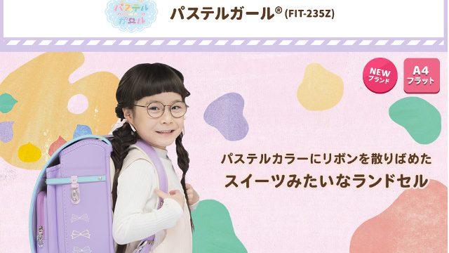 パステルガール(フィットちゃんランドセル)口コミ評判
